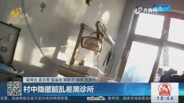 淄博:村中隐匿脏乱差黑诊所