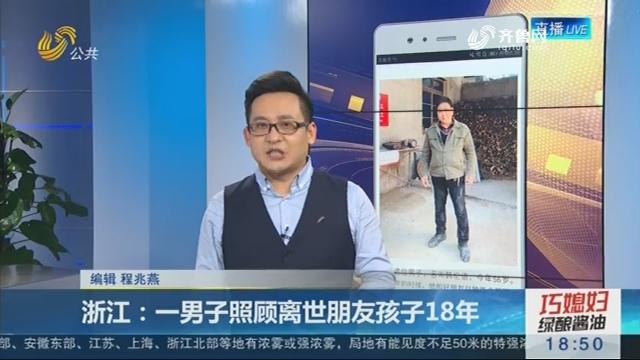 【新说法】浙江:一男子照顾离世朋友孩子18年