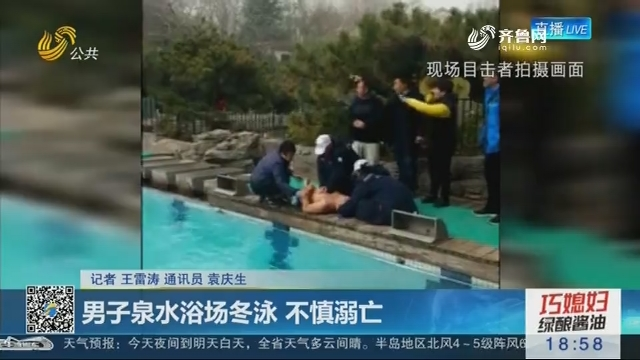 济南:男子泉水浴场冬泳 不慎溺亡