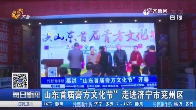山东首届膏方文化节走进济宁市兖州区