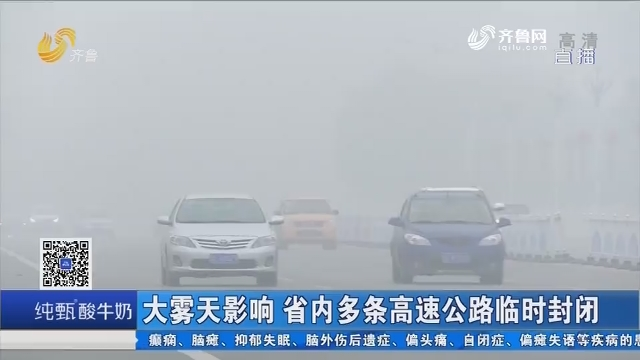 大雾天影响 省内多条高速公路临时封闭