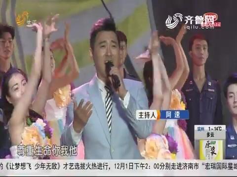 11·26——济南交警荣誉日