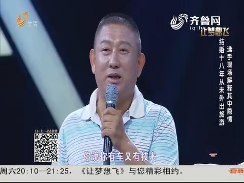 20181127《让梦想飞》:评委独享美食 汪洋望肉兴叹