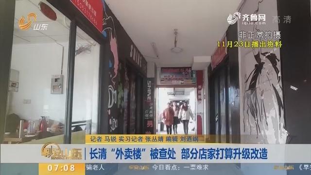 """【闪电新闻排行榜】长清""""外卖楼""""被查处 部分店家打算升级改造"""