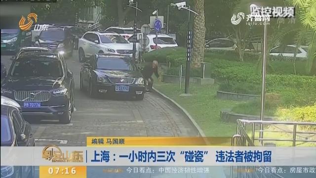 """【闪电新闻排行榜】上海:一小时内三次""""碰瓷"""" 违法者被拘留"""