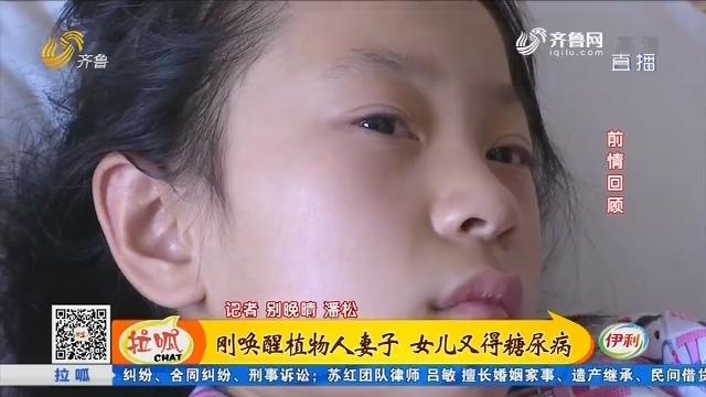 聊城:刚唤醒植物人妻子 女儿又得糖尿病