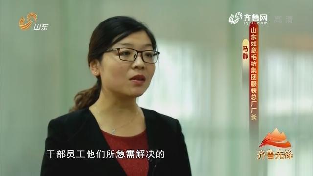 """20181128《齐鲁先锋》:在习近平新时代中国特色社会主义思想指引下·牢记殷切嘱托 奋力走在前列 如意集团——牢记总书记嘱托 打造""""幸福如意"""""""