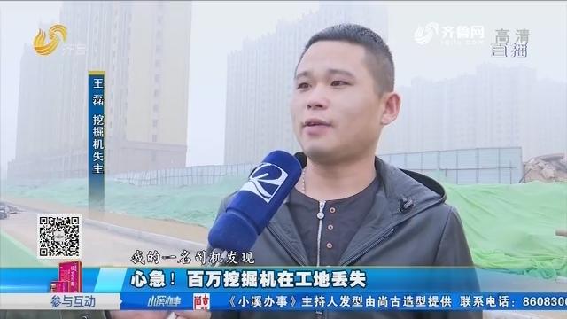 济南:心急!百万挖掘机在工地丢失