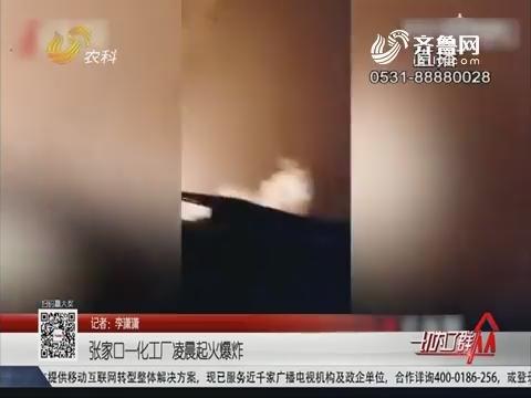 张家口一化工厂凌晨起火爆炸