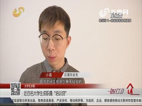 """【大学生求职】近百名大学生求职遇""""培训贷"""""""