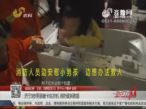 【现场60秒】济宁3岁男孩被卡洗衣机 消防破拆救援