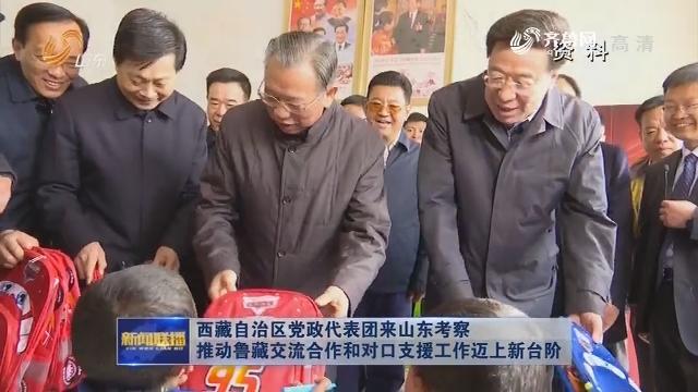 西藏自治区党政代表团来山东考察 推动鲁藏交流合作和对口支援工作迈上新台阶