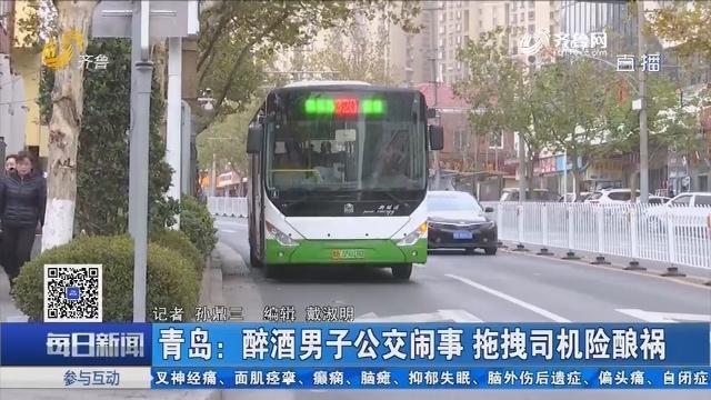 青岛:醉酒男子公交闹事 拖拽司机险酿祸