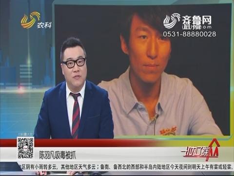 陈羽凡吸毒被抓