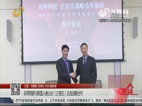 东阿阿胶与韩国人参公社(正官庄)达成战略合作