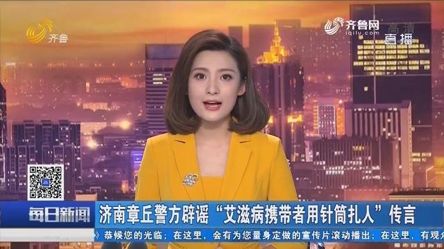 """济南章丘警方辟谣""""艾滋病携带者用针筒扎人""""传言"""