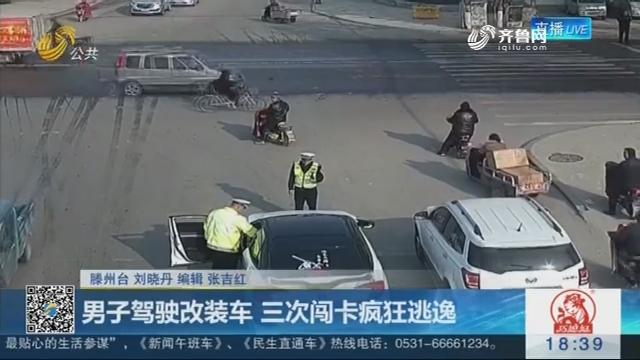 滕州:男子驾驶改装车 三次闯卡疯狂逃逸