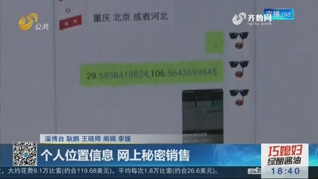 淄博:个人位置信息 网上秘密销售