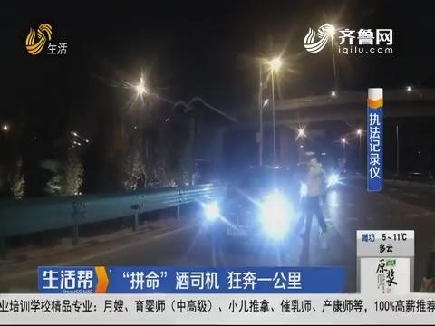 """青岛:""""拼命""""酒司机 狂奔一公里"""