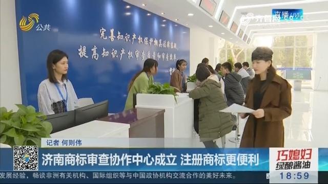 济南商标审查协作中心成立 注册商标更便利