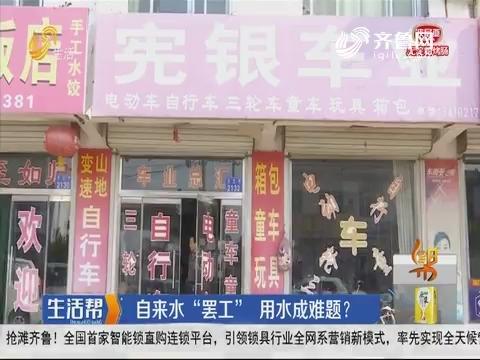 """潍坊:自来水""""罢工"""" 用水成难题?"""
