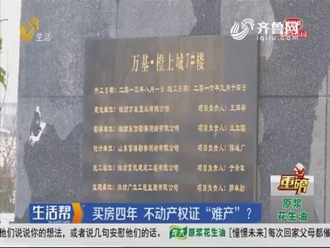 """【重磅】潍坊:买房四年 不动产权证""""难产""""?"""