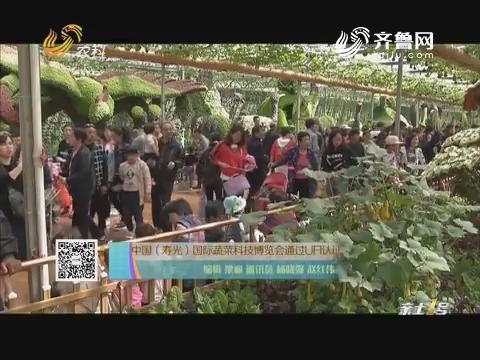 中国(寿光)国际蔬菜科技博览会通过UFI认证