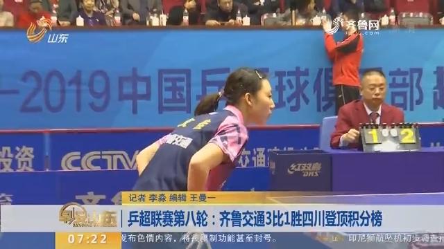 乒超联赛第八轮:齐鲁交通3比1胜四川登顶积分榜