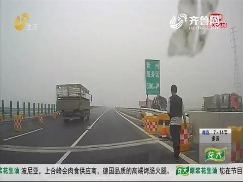 青州:奇怪!男子为啥高速上奔走?