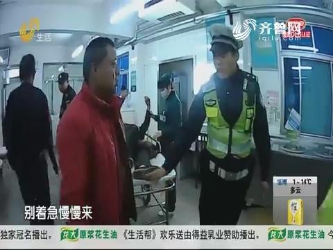潍坊:路不熟!摔断胳膊 急需救治