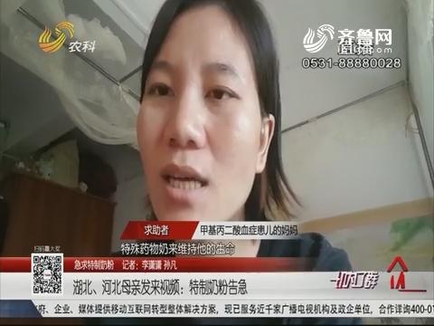 """【急求特制奶粉】百名""""小儿甲基丙二酸血症"""" 家长紧急求助"""