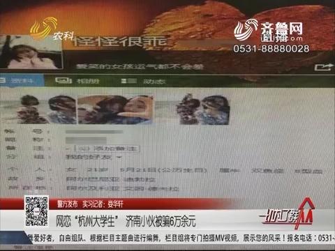 """【警方发布】网恋""""杭州大学生"""" 济南小伙被骗6万余元"""