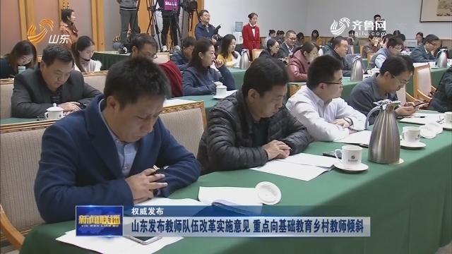 【权威发布】山东发布教师队伍改革实施意见 重点向基础教育乡村教师倾斜
