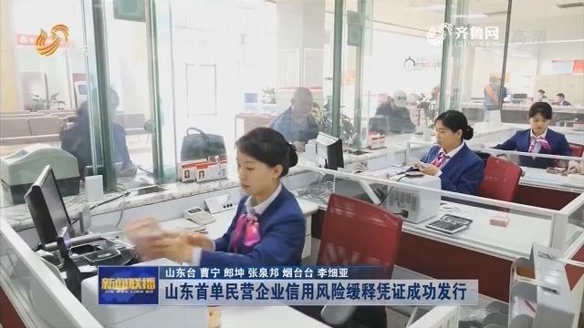 山东首单民营企业信用风险缓释凭证成功发行