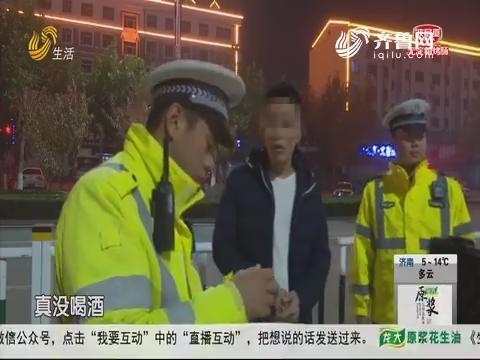 潍坊:被查出酒驾 因喝了中药?