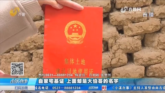济南:自家宅基证 上面却是大伯哥的名字