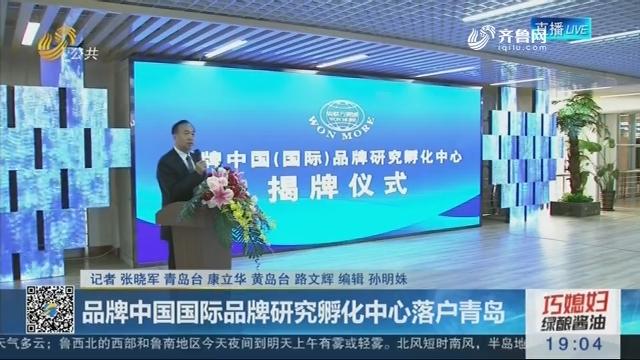 品牌中国国际品牌研究孵化中心落户青岛