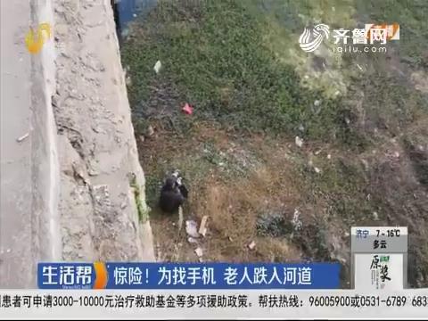 枣庄:惊险!为找手机 老人跌入河道