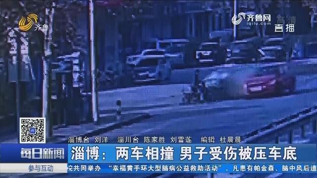 淄博:两车相撞 男子受伤被压车底 众人20秒生死救援