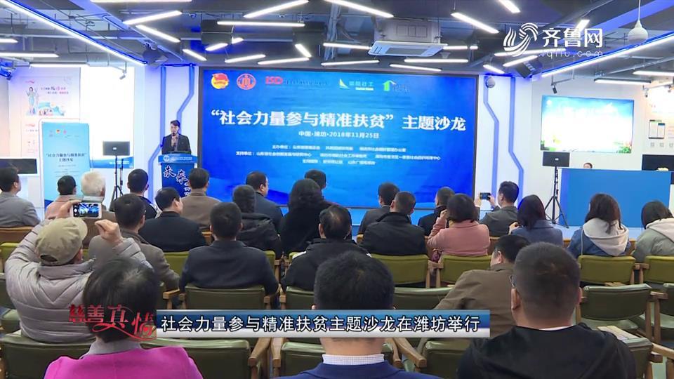 慈善真情:社会力量参与精准扶贫主题沙龙在潍坊举行