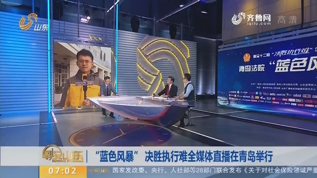 """""""蓝色风暴"""" 决胜执行难全媒体直播在青岛举行"""