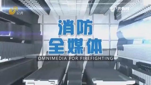 2018年11月30日《消防全媒体》完备版