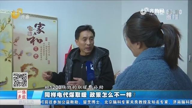济南:同样电代煤取暖 政策怎么不一样?