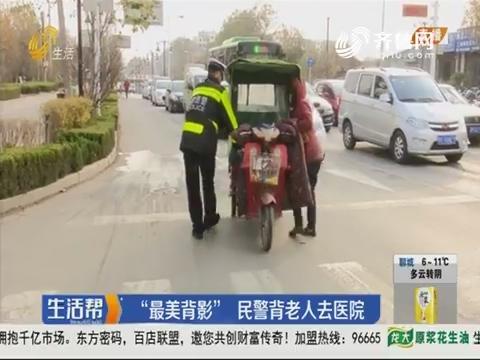 """潍坊:""""最美背影"""" 民警背老人去医院"""