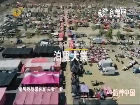 【旅养中国】青岛西海岸新区——泊里大集