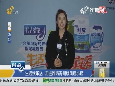 生活欢乐送 走进潍坊青州旗风居小区