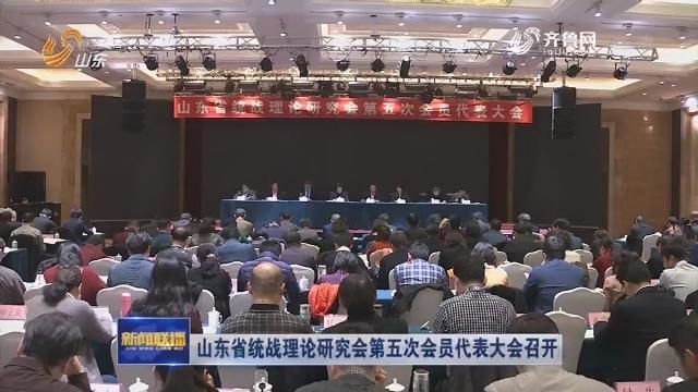 山东省统战理论研究会第五次会员代表大会召开