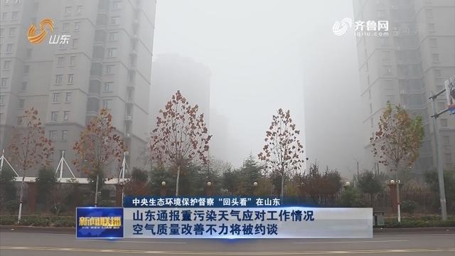 """【中央生态环境保护督察""""回头看""""在山东】山东通报重污染天气应对工作情况 空气质量改善不力将被约谈"""