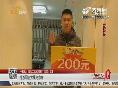 【4G连线:红绘红包送到临沂】红绘现金大奖送您家