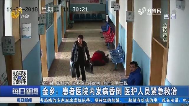 金乡:患者医院内发病昏倒 医护人员紧急救治